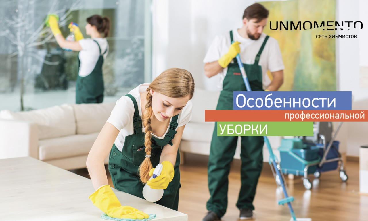 Особенности профессиональной уборки